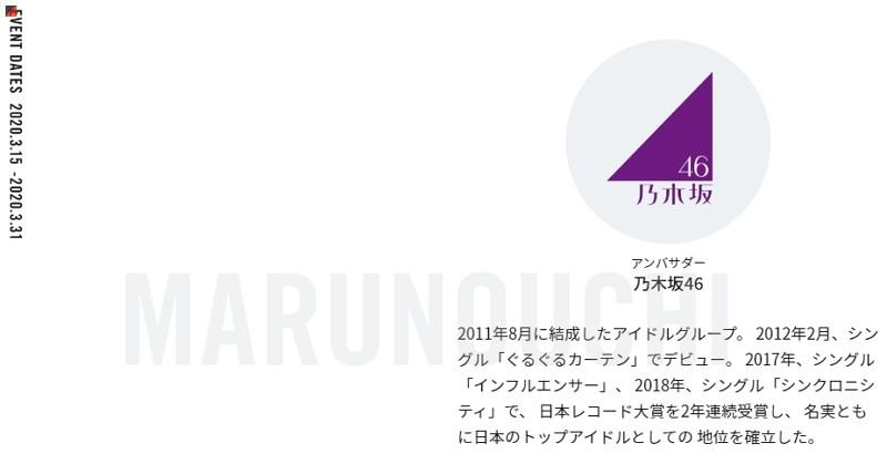 nogizaka46 is appointed ambassador of the tokyo creative salon si doitsu english tokyo creative salon si doitsu