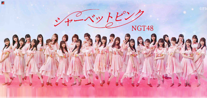 "Fujisaki Miyu Center of the 5th Single ""Sherbet Pink"" by NGT48 ..."